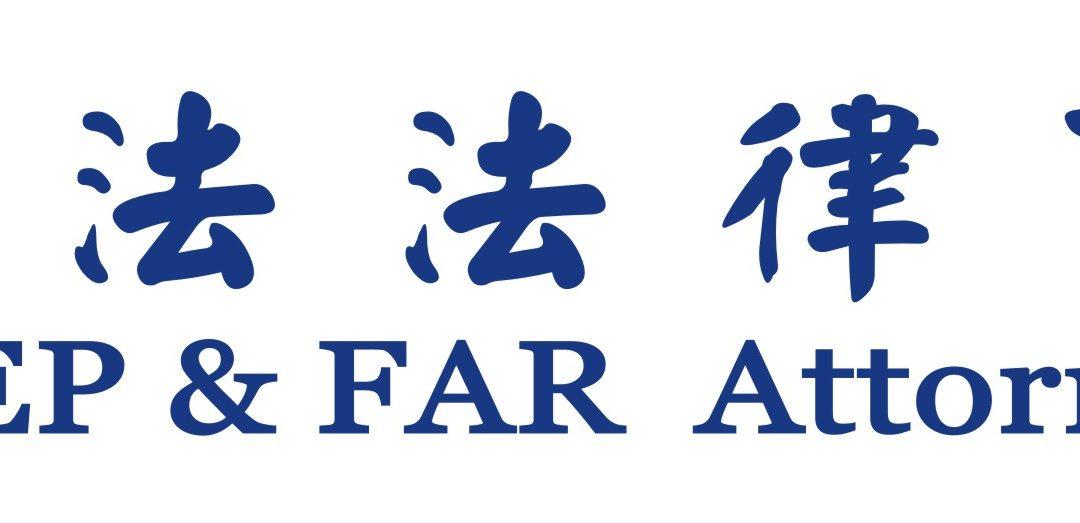 Deep & Far Attorneys-at-Law