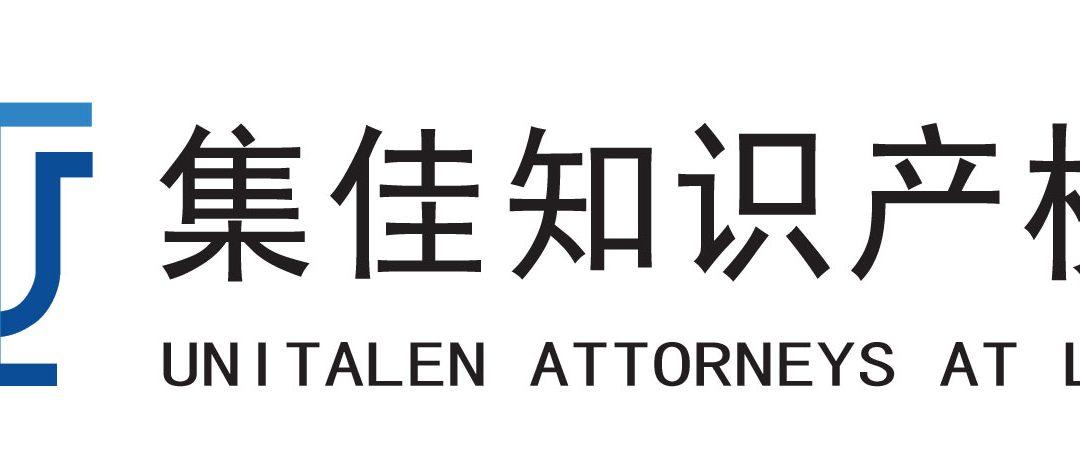 Unitalen Attorneys at Law